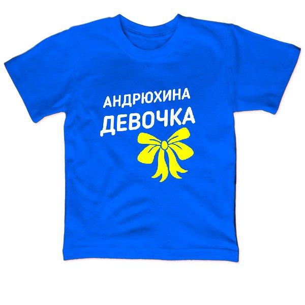 Детская футболка Андрюхина девочка
