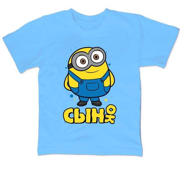 Детская футболка Сынок Миньон