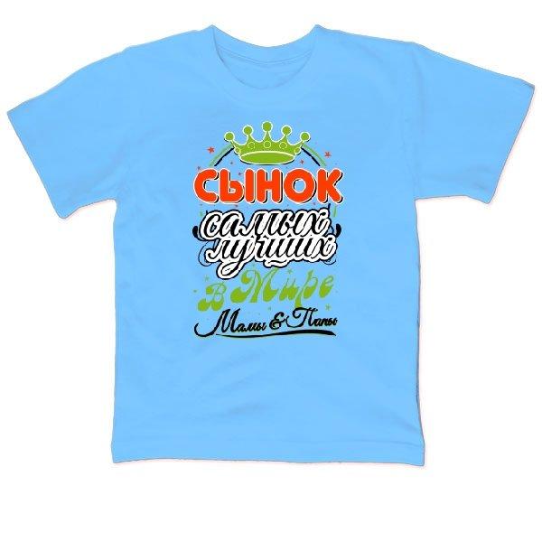 Детская футболка Сынок Лучших Родителей