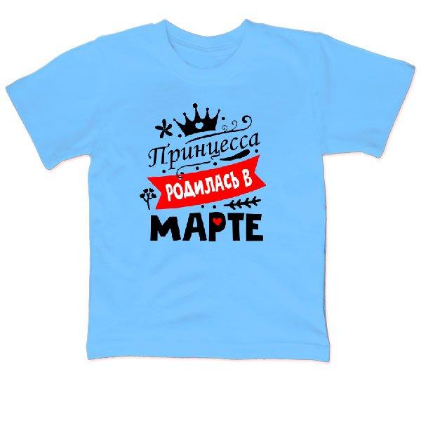 Детская футболка Принцесса родилась в марте