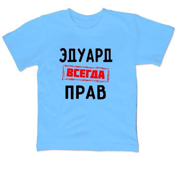 Детская футболка Эдуард всегда прав