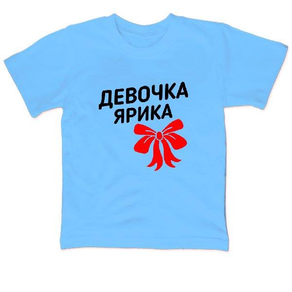 Детская футболка Девочка Ярика