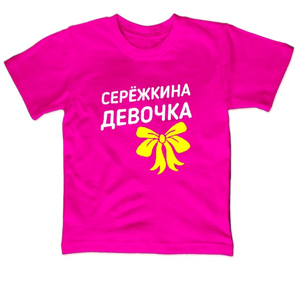 Детская футболка Серёжкина девочка