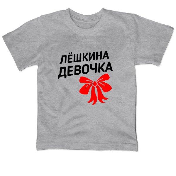 Детская футболка Лёшкина девочка