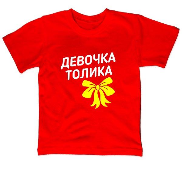 Детская футболка Девочка Толика