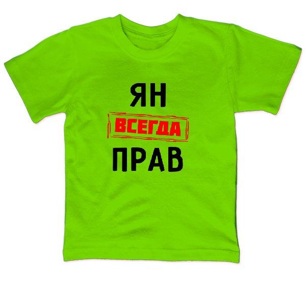 Детская футболка Ян всегда прав