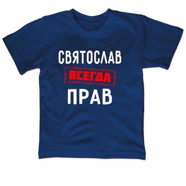 Детская футболка Святослав всегда прав