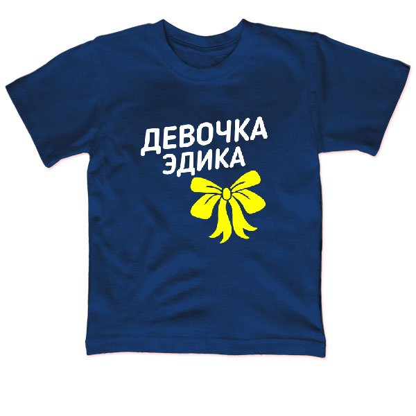 Детская футболка Девочка Эдика