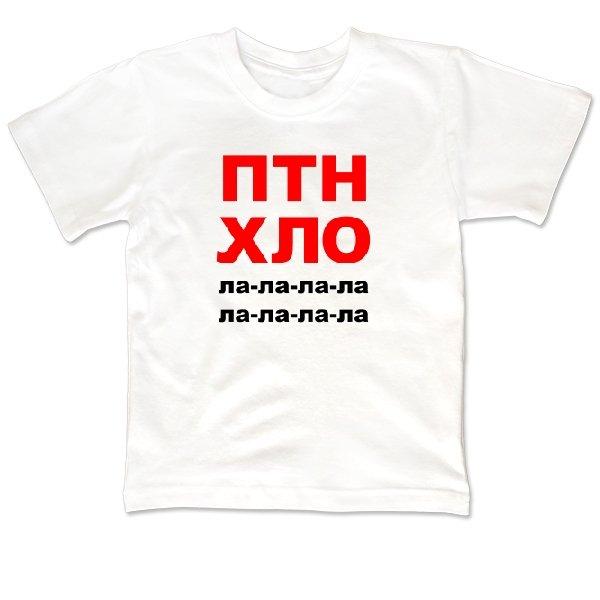 Детская футболка ПТН ХЛО