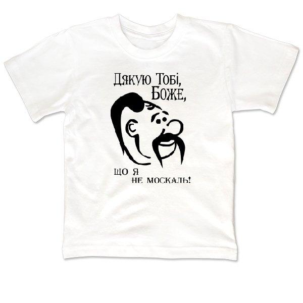 Детская футболка Дякую Боже що Не Москаль