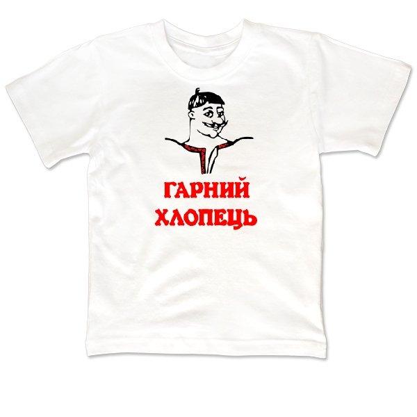 Детская футболка Гарний Хлопець
