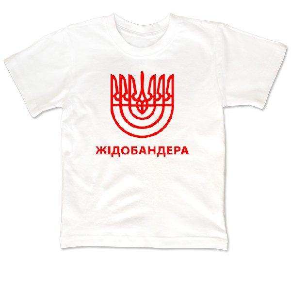 Детская футболка Жідобандера