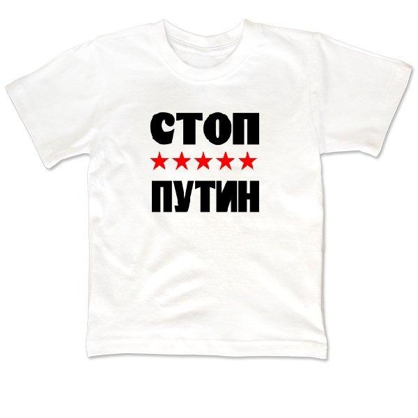 Детская футболка Стоп Путин