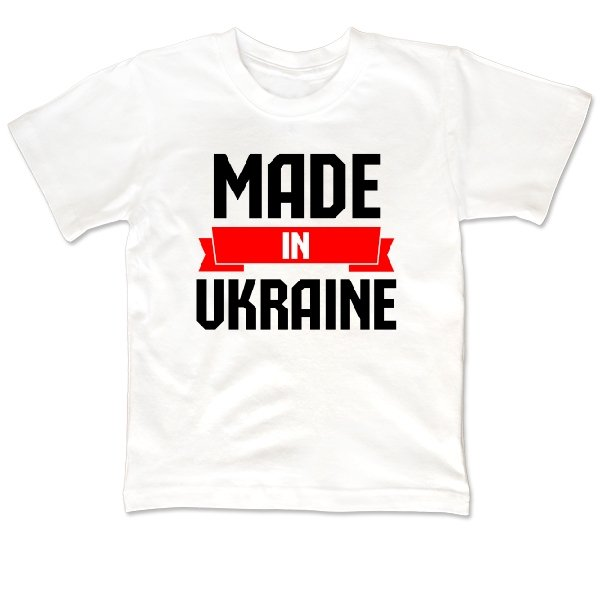 Детская футболка Made in Ukraine