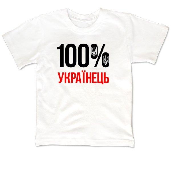 Детская футболка Настоящий Українець
