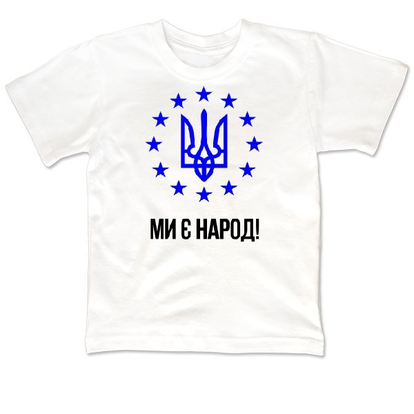 Детская футболка Ми є Народ