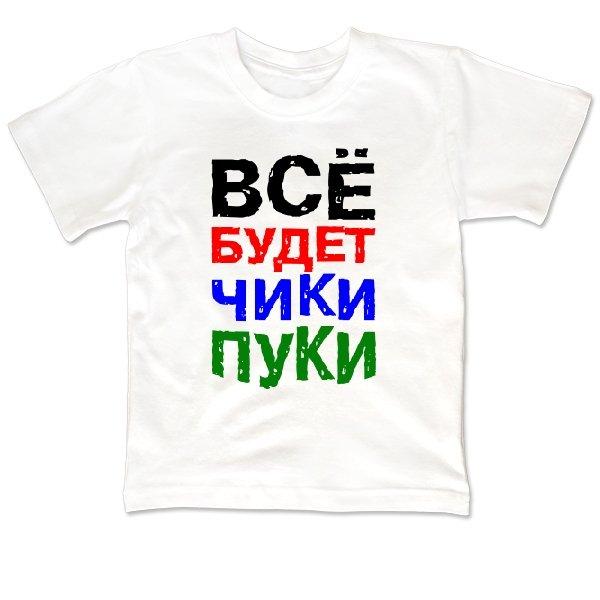 Детская футболка Чики Пуки