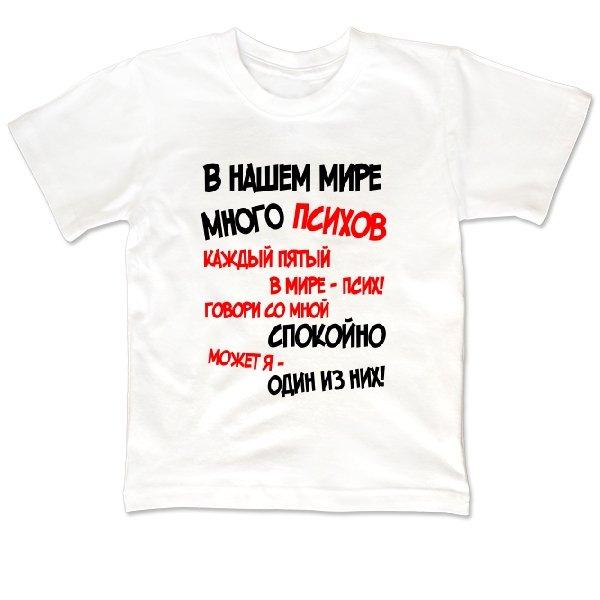 Детская футболка Псих