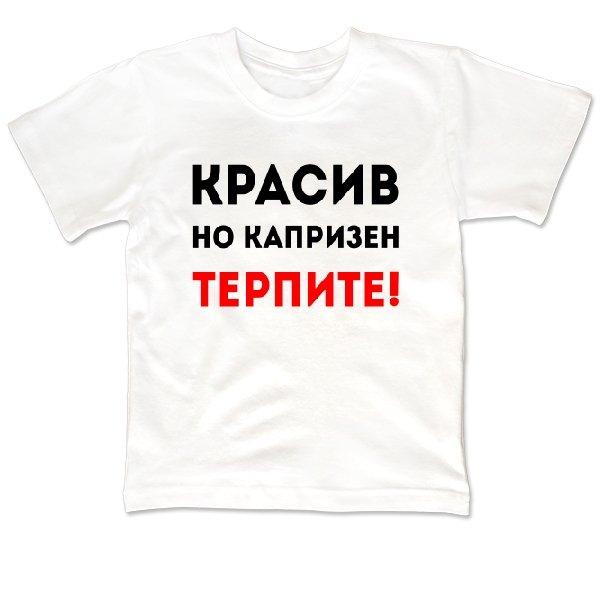 Детская футболка Красив но Капризен