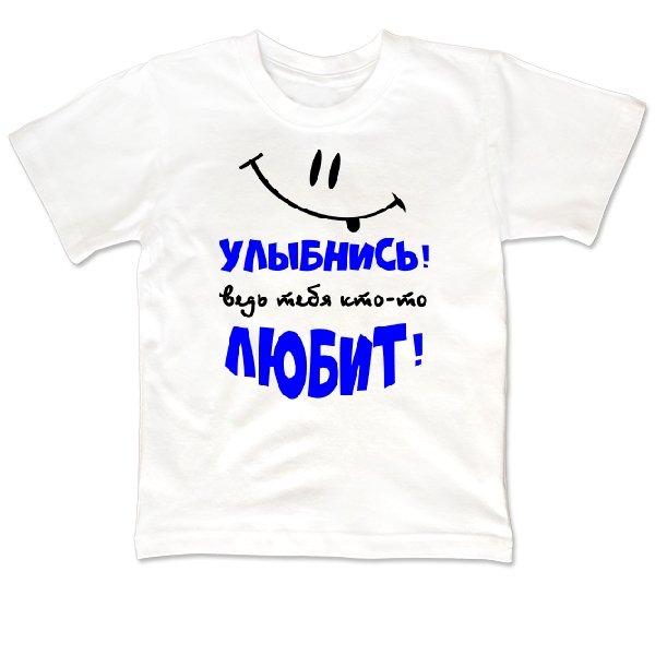 Детская футболка Улыбнись - Тебя Любят
