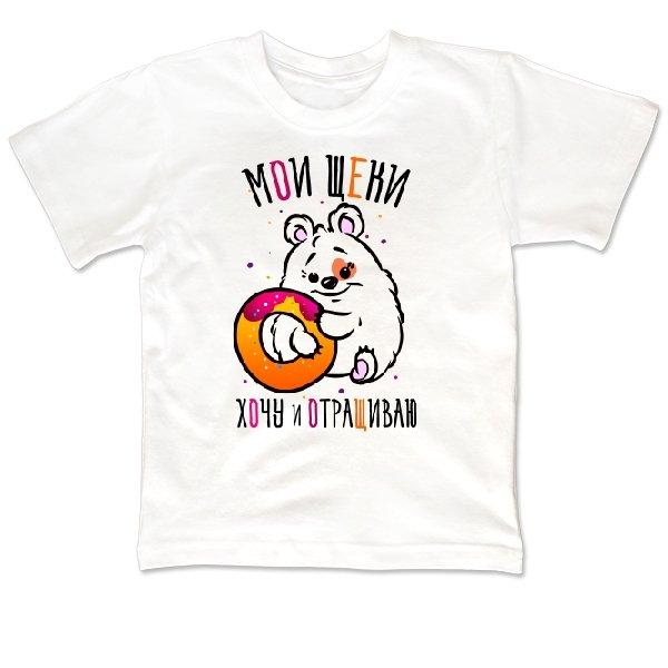 Детская футболка Мои Щеки