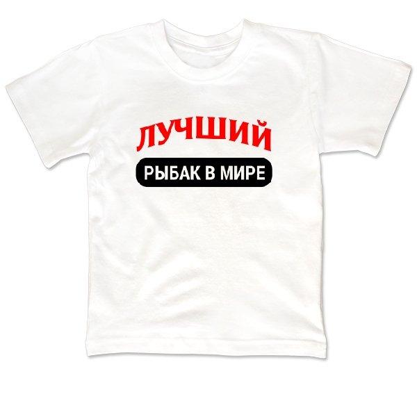 Детская футболка Лучший Рыбак в Мире