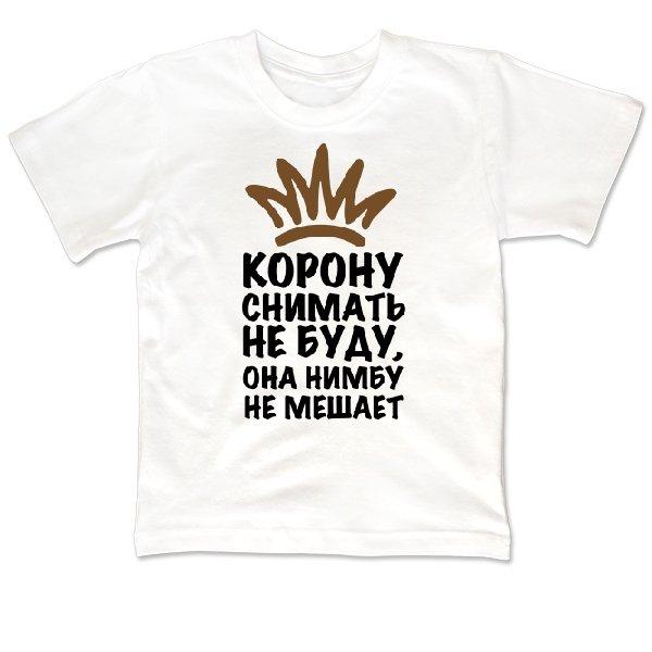Детская футболка Корону Снимать Не Буду