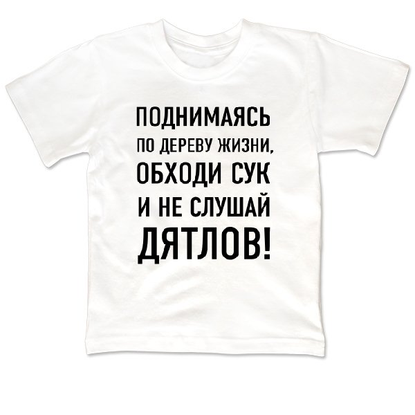 Детская футболка Дерево Жизни