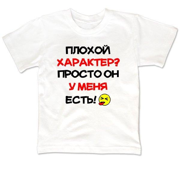 Детская футболка Характер