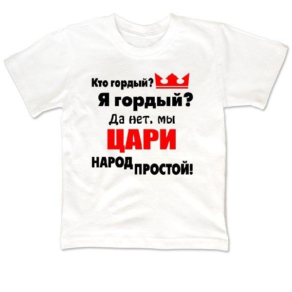 Детская футболка Цари Народ Простой
