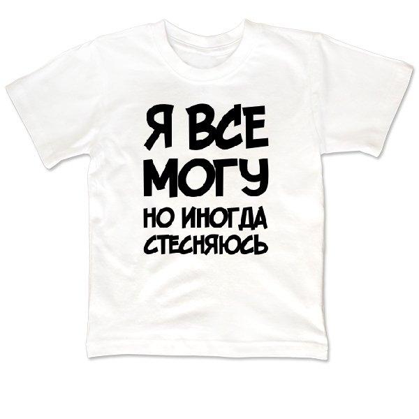 Детская футболка Я Все Могу