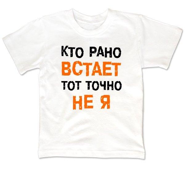 Детская футболка Кто Рано встает - Не Я