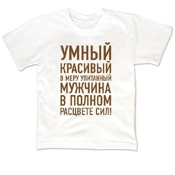 Детская футболка Мужчина в Расцвете Сил