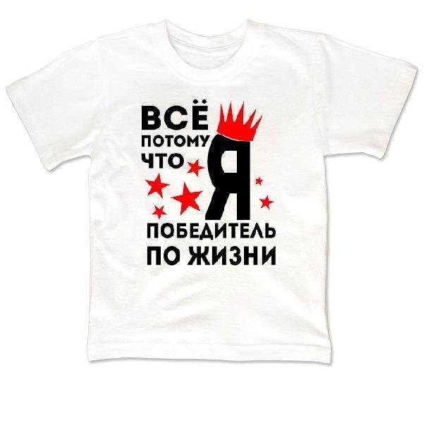 Детская футболка Победитель По Жизни