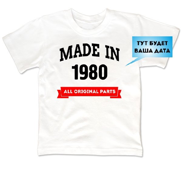 Детская футболка Рожден в 1980 году
