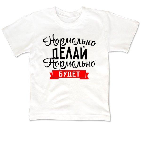 Детская футболка Нормально Делай