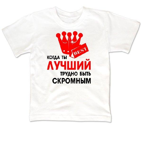 Детская футболка Трудно Быть Скромным