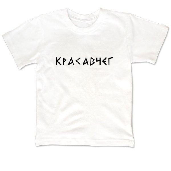 Детская футболка Красавчег