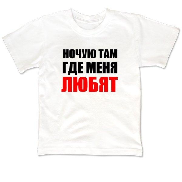 Детская футболка Ночую Там где Меня Любят