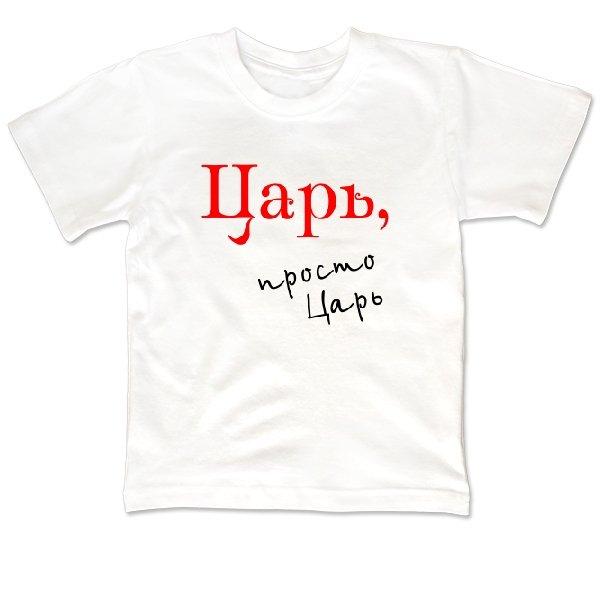 Детская футболка Царь просто Царь