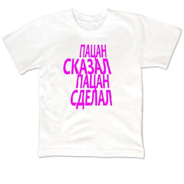 Детская футболка Пацан Сказал Пацан Сделал