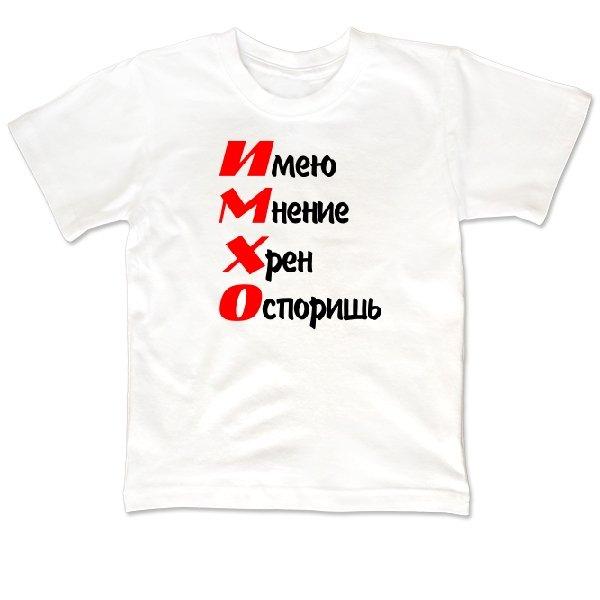 Детская футболка ИМХО