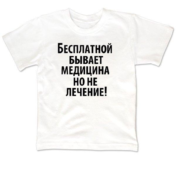 Детская футболка Бесплатная медицина