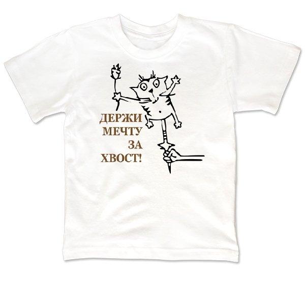 Детская футболка Держи мечту за хвост