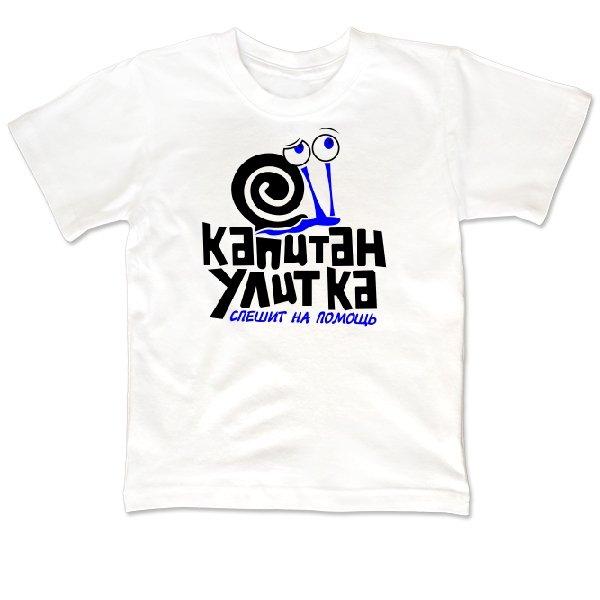 Детская футболка Капитан Улитка