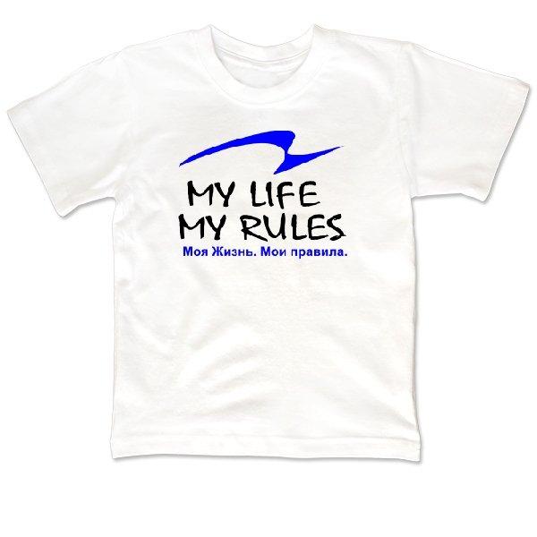 Детская футболка Моя Жизнь Мои Правила