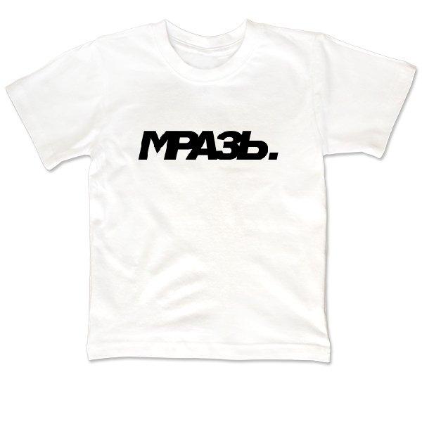 Детская футболка Мразь