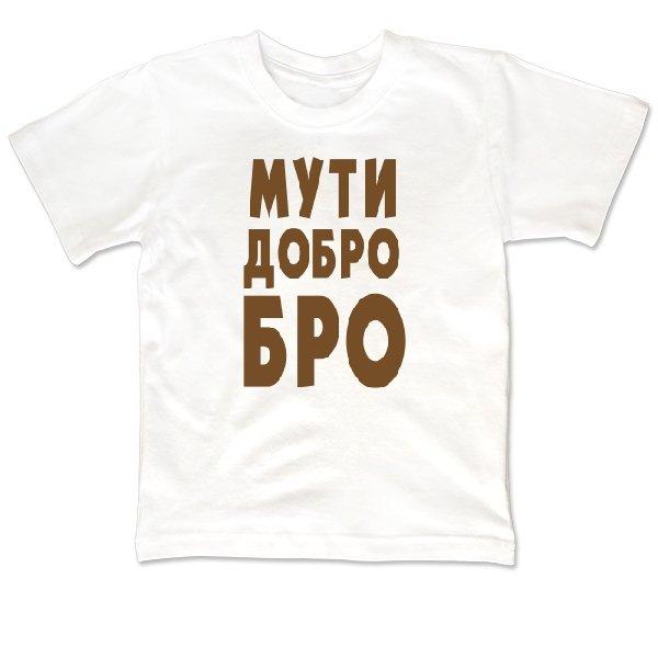 Детская футболка Мути Добро Бро