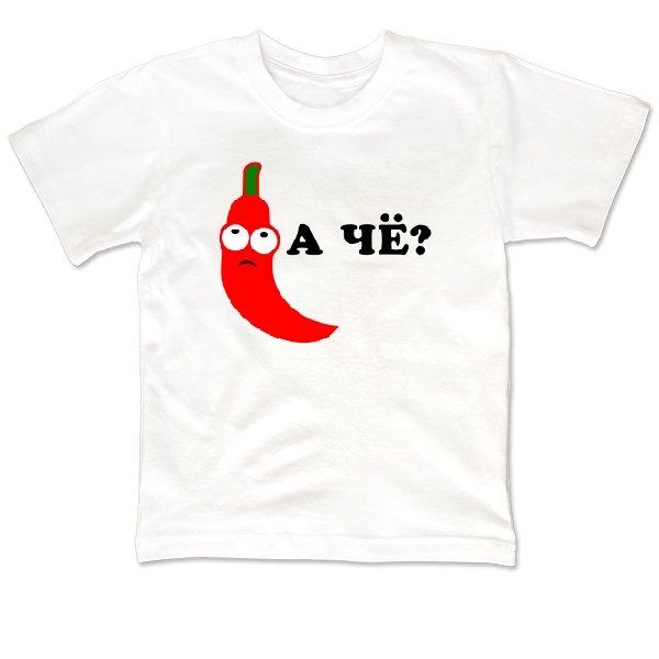 Детская футболка А Чё