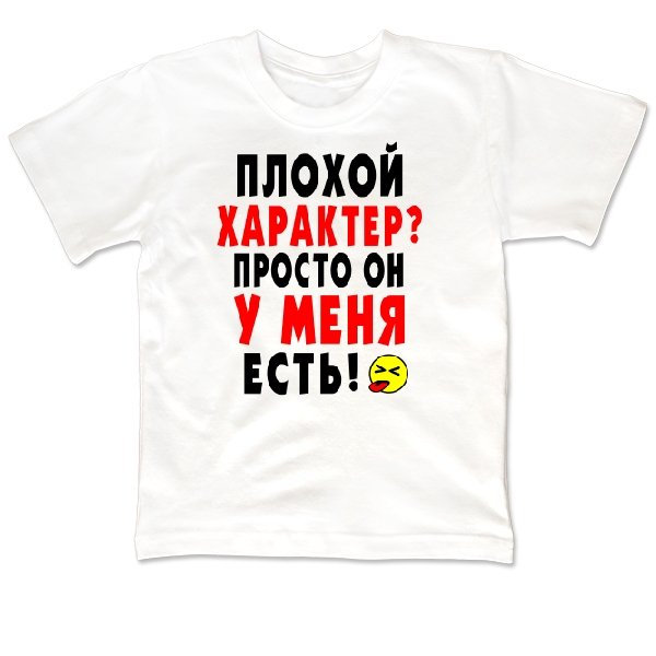 Детская футболка Плохой Характер